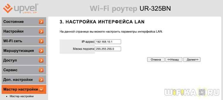 nastroka-lan-na-routere-upvel.png