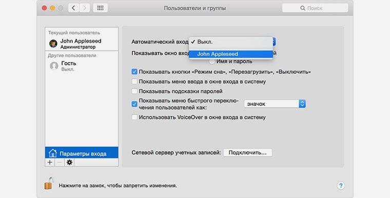 yosemite-sys_prefs-users-login-auto_login-choose_user-760x386.jpg