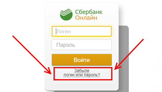 sberbank-online-vosstanovlenie-dostupa.png