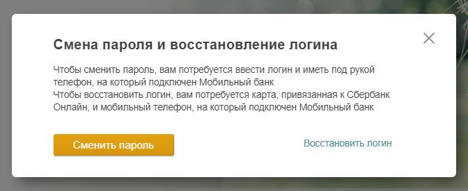 sberbank-online-vosstanovlenie-dostupa2.png
