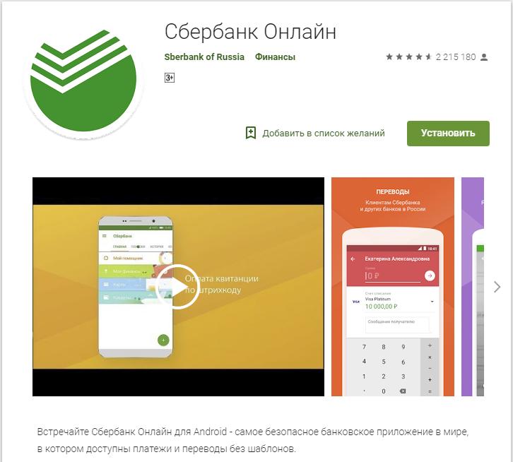 sberbank-online-mobilnoe-prilozhenie.png