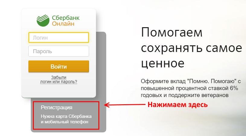 sberbank-online-regisraciya.png