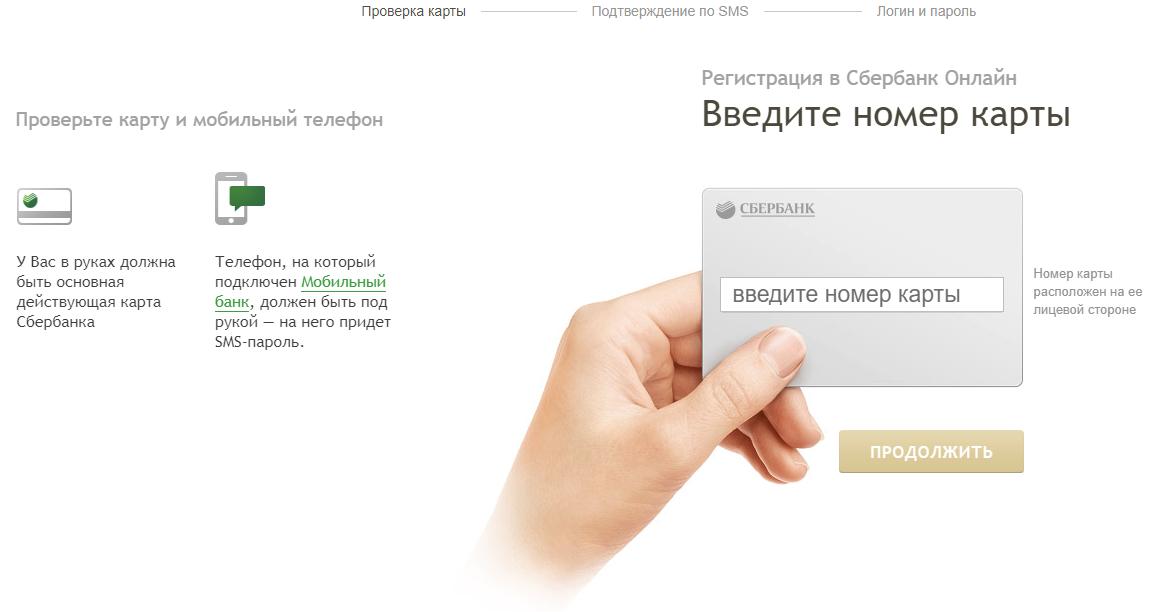sberbank-online-regisеraciya1.png