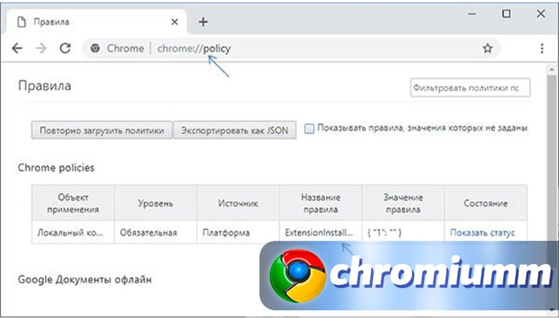 otklyuchenie-upravlenie-administratorom-v-google-chrome-1.jpg