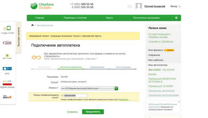 1454691754_avtoplatezh-my-sberonline.ru-3.png