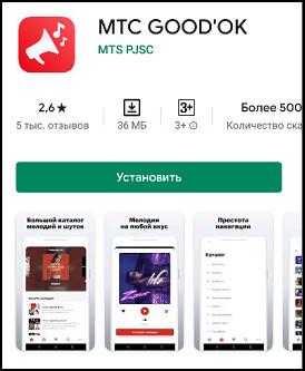 ustanovka-prilozheniya.jpg
