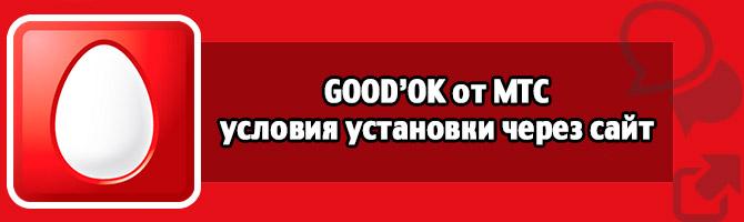 good-ok-ot-mts-usloviya-ustanovki-cherez-sajt.jpg