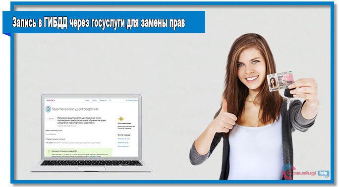 Как-записаться-в-ГИБДД-для-замены-водительского-удостоверения.jpg