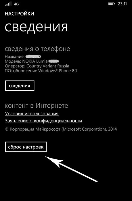 Wphone-sbros-nastroek.jpg