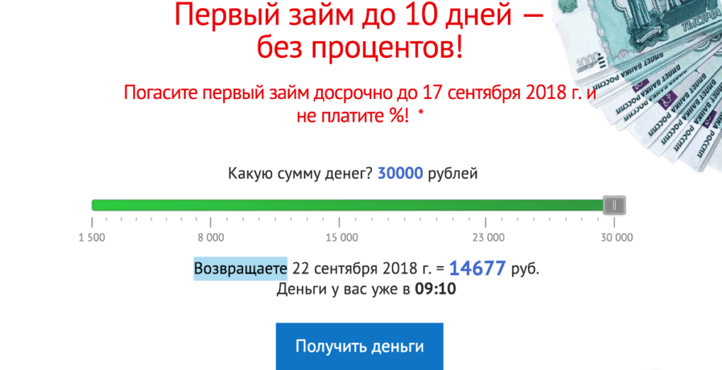 web-zaim-glavnaya-1024x616-1.png