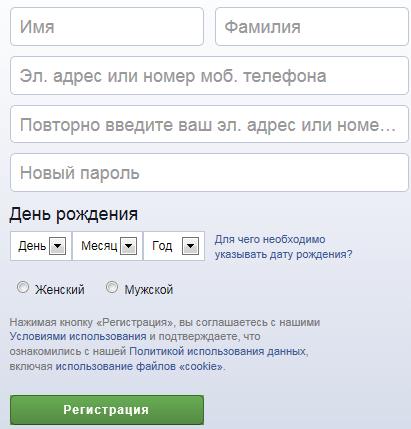 kak-zaregistrirovatsya-v-sotsialnyih-setyah-7.png