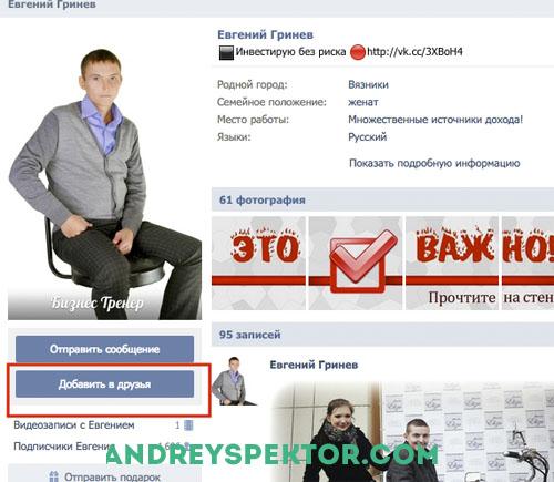 dobavit_v_druzya.jpg