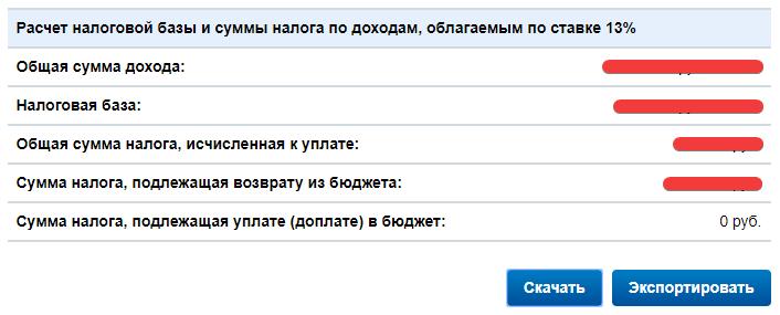 Экспорт_декларации.png?fit=706%2C285