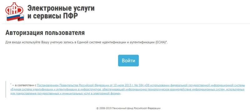 stranica-avtorizacii-v-lk-na-sayte-pfr-800x356.jpg