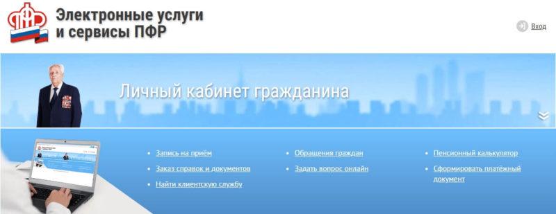 stranica-lichnogo-kabineta-na-sayte-pfr-800x309.jpg