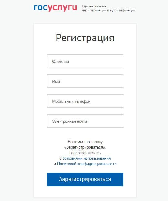 registraciya-akkaunta-na-sayte-gosuslug.jpg