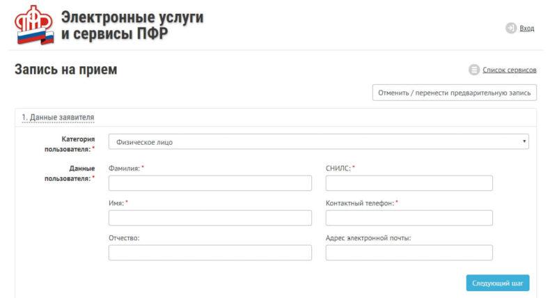 stranica-zapisi-na-priem-v-pfr-800x428.jpg