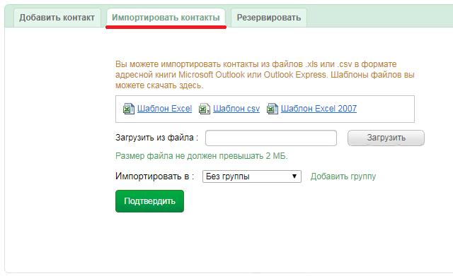 import-kontaktov-v-ums-megafon.png