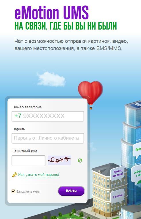 Registratsiya-v-servise-UMS.png