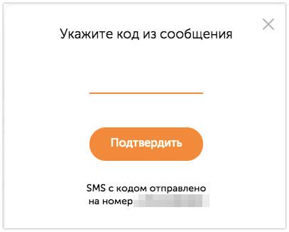 sms-kod-dlya-registracii.jpg