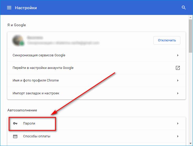 Razdel-s-parolyami-v-Google-Chrome.png