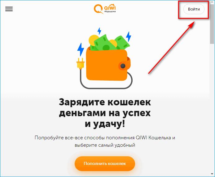 Oficialnyj-sajt-Qiwi-Koshelka.png