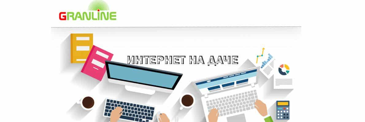 internet-provayder-granlayn-opisanie-tarify-i-oborudovanie-dlya-podklyucheniya-1.jpg