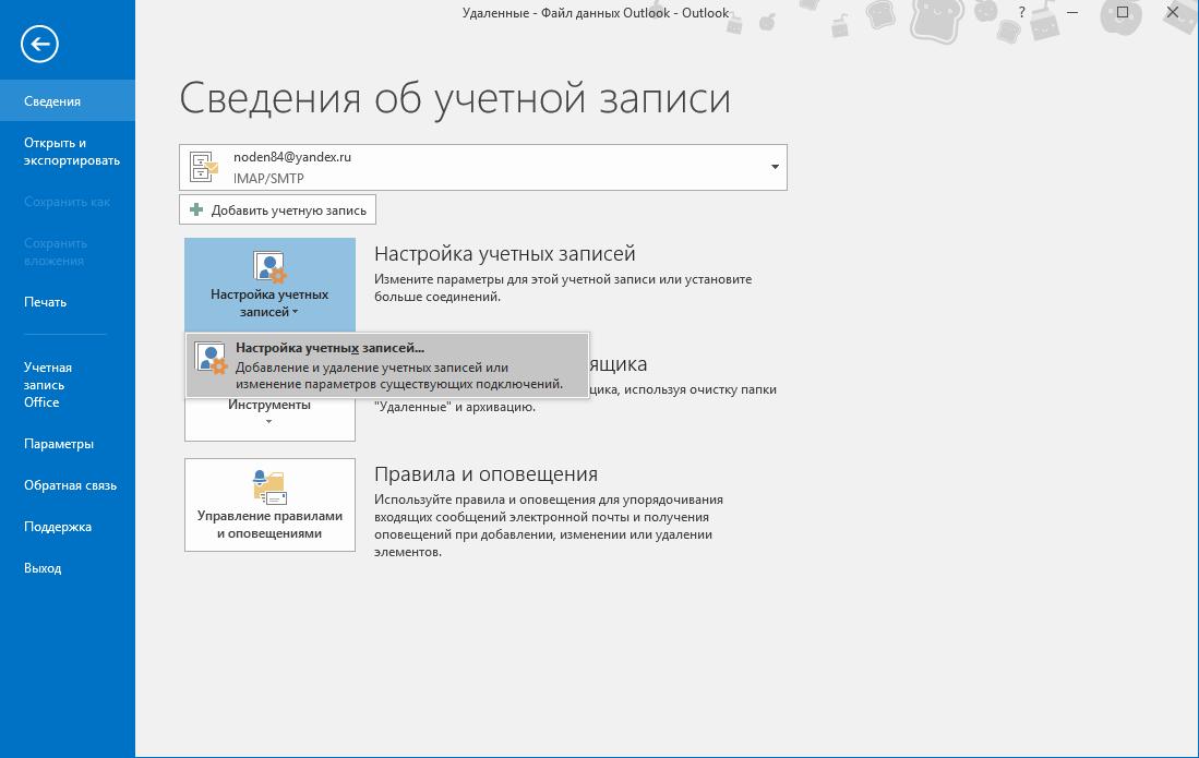 Perehod-k-spisku-uchetnyih-zapisey-v-Outlook.png