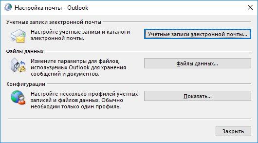 Nastroyka-pochtyi-Outlook.jpg