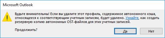 Podtverzhedenie-udaleniya-konfiguratsiy-Outlook.jpg