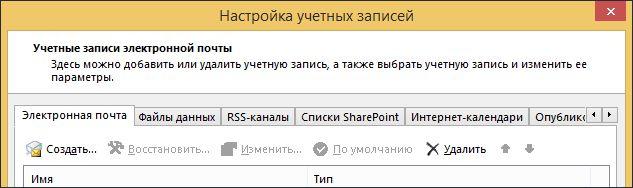 nastroyka-uchetnyh-zapisey.jpg