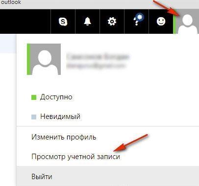 outlook-com.jpg