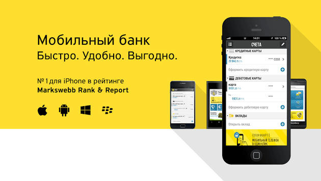 tinkoff-for-android.png
