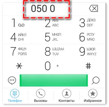 pozvonit-po-nomeru-megafon.png