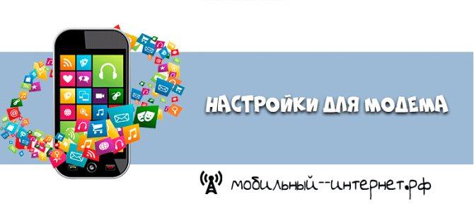 nastrojki-dlya-modema2.jpg