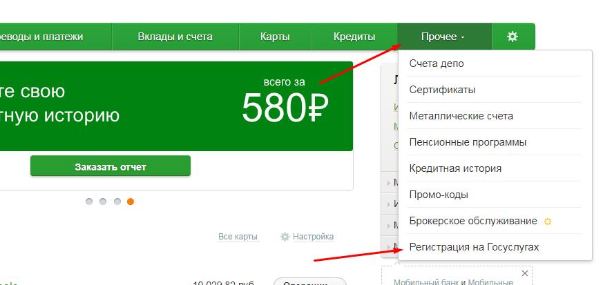 sberbank-podtvergdenie1.png
