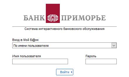 Vhod-v-lichnyj-kabinet-Banka-Primore.png