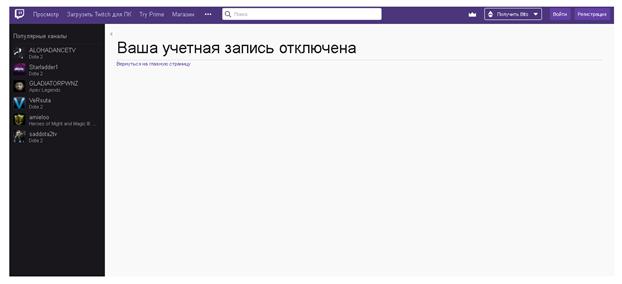 otklyuchena-uchetka.png