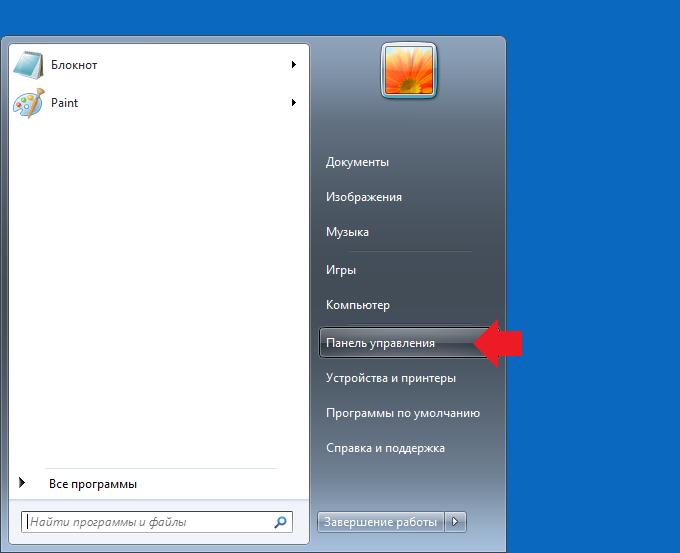 kak-otklyuchit-fajrvol-windows-71.png