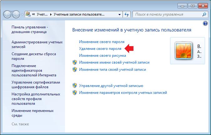 kak-udalit-parol-na-windows-72.png