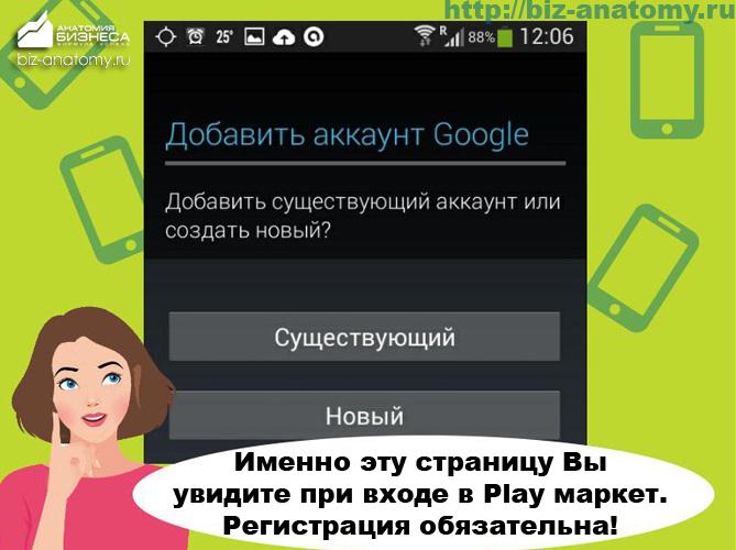 kak-zaregistrirovatsya-v-play-markete-2.jpg