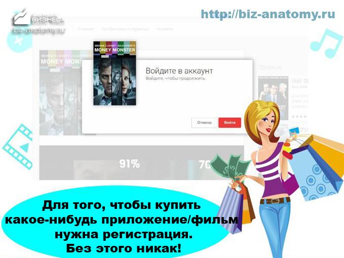kak-zaregistrirovatsya-v-play-markete-3.jpg