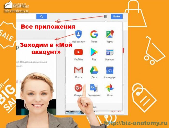 kak-zaregistrirovatsya-v-play-markete-6-700x528.jpg