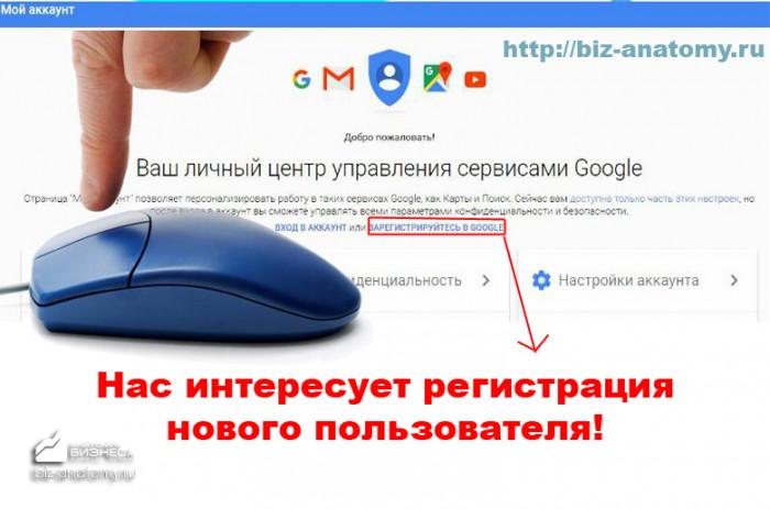 kak-zaregistrirovatsya-v-play-markete-4-700x463.jpg