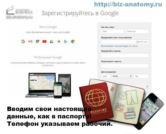kak-zaregistrirovatsya-v-play-markete-5.jpg