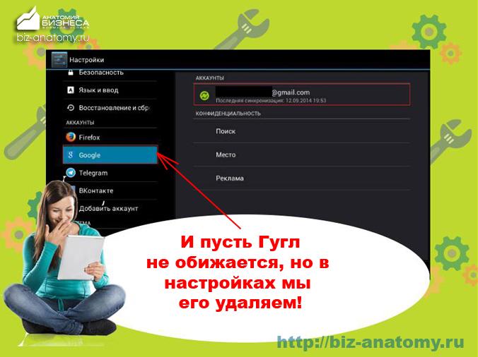 kak-zaregistrirovatsya-v-play-markete-7.jpg