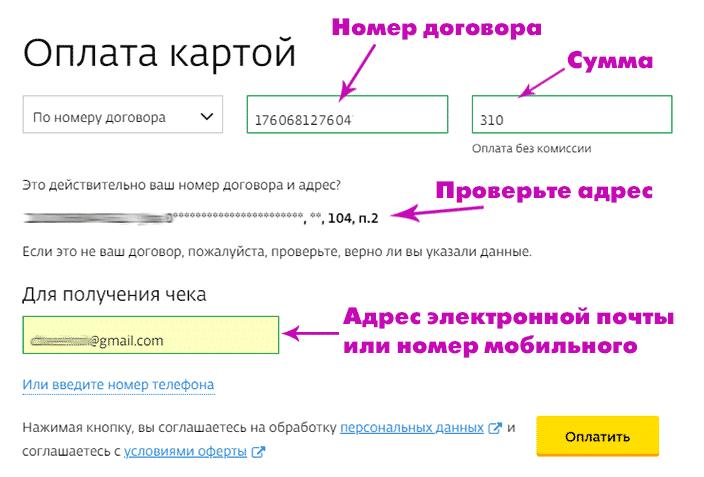 oplata-dom-ru-po-nomeru-dogovora.png