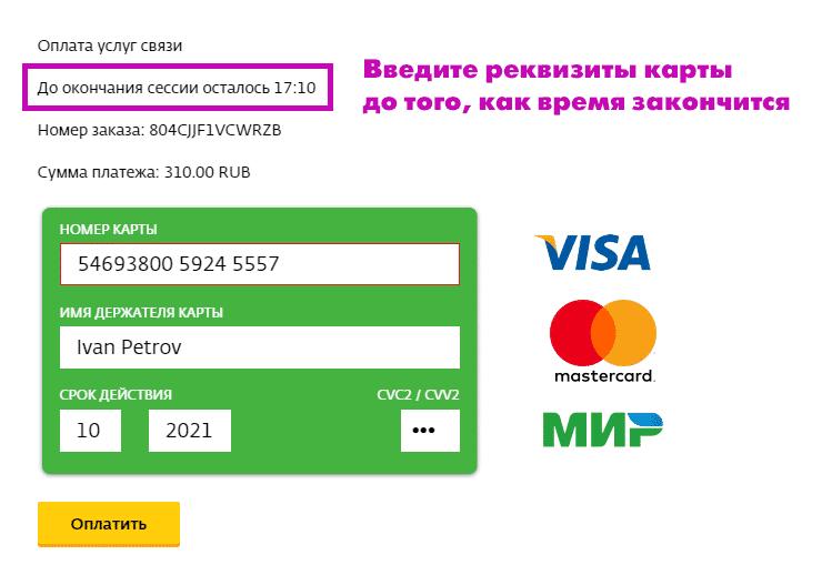 oplata-dom-ru-po-nomeru-dogovora2.png