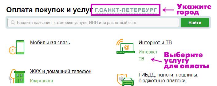 oplata-dom-ru-po-nomeru-dogovora-cherez-sberbank-online.png