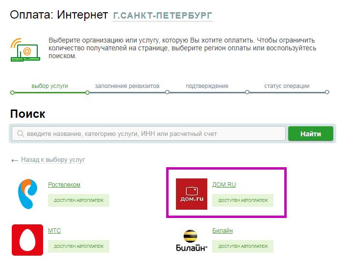oplata-dom-ru-po-nomeru-dogovora-cherez-sberbank-online2.png